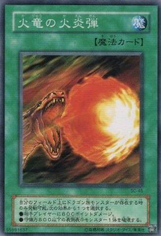 File:DragonsGunfire-SC-JP-C.jpg