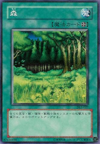 File:Forest-DL2-JP-C.jpg