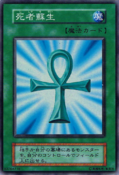 MonsterReborn-E-JP-C