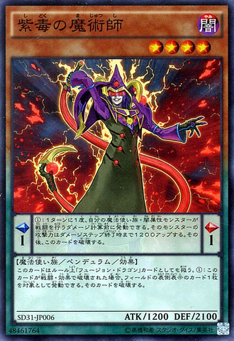 File:PurplePoisonMagician-SD31-JP-SR.png