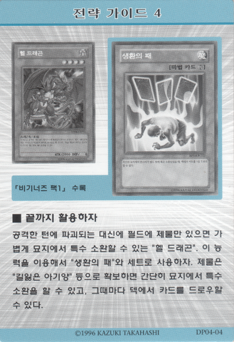 File:StrategyCard4-DP04-KR.png