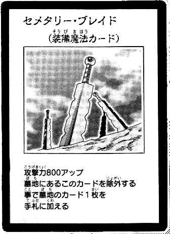 File:BladeGraveyard-JP-Manga-5D.jpg