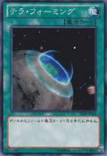 Terraforming-SD25-JP-C
