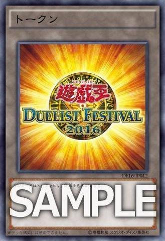 File:Token-DF16-JP-OP.png