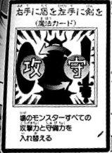 File:ShieldSword-JP-Manga-R.jpg