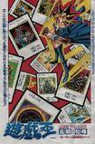 Yu-Gi-Oh! Duelist - Duel 036