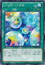 BubbleBarrier-CORE-JP-OP