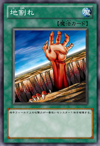 File:Fissure-JP-Anime-ZX.png