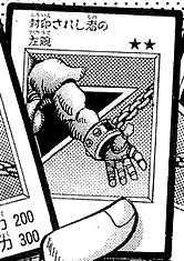 File:LeftArmoftheForbiddenOne-JP-Manga-DM.png