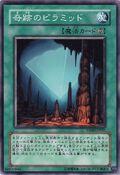PyramidofWonders-TSHD-JP-C