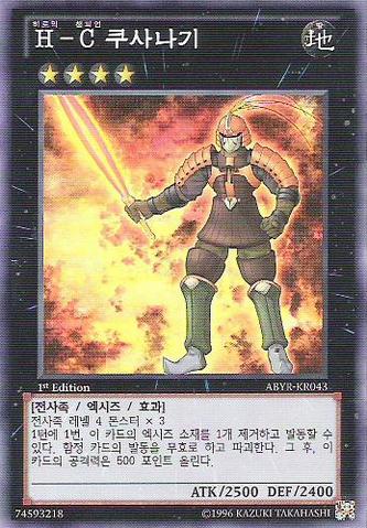 File:HeroicChampionKusanagi-ABYR-KR-SR-1E.png
