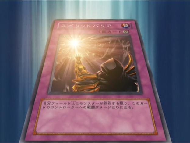 File:SpiritBarrier-JP-Anime-GX.png