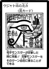 WilloftheWadjet-JP-Manga-DM