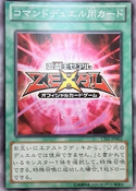 CommandDuelUseCard-CD2-JP-C-2