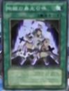 InfernoRecklessSummon-JP-Anime-GX