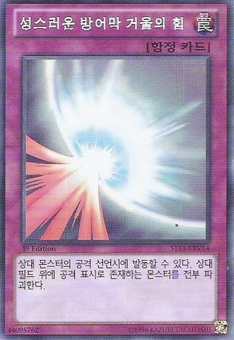 File:MirrorForce-ST13-KR-SR-1E.png