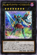 Number40GimmickPuppetofStrings-JP-Anime-ZX