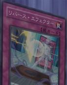 ReverseEffector-JP-Anime-GX