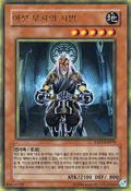 GrandmasteroftheSixSamurai-ESP1-KR-GUR-UE