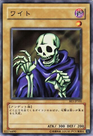 File:SkullServant-BE1-JP-C.jpg