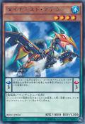 DinomistPteran-BOSH-JP-R