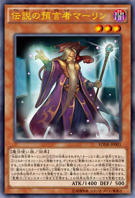 File:Merlin-EONK-JP-OP.png
