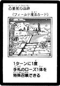 WhiteRoseCloister-JP-Manga-5D