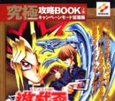 Yu-Gi-Oh! Duel Monsters II: Dark duel Stories Game Guide 1 promotional card