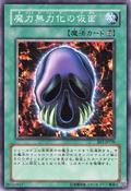 MaskofDispel-BE1-JP-C