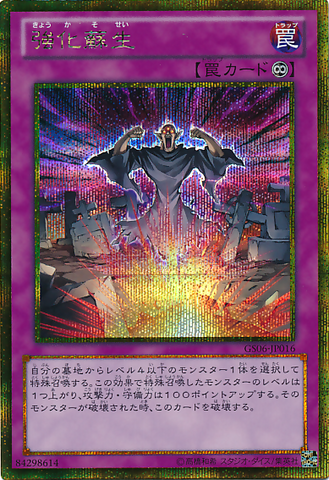 File:PowerfulRebirth-GS06-JP-GScR.png