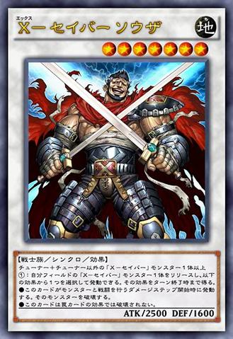 File:XSaberSouza-JP-Anime-AV.png