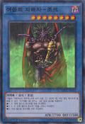 DarkMasterZorc-MP01-KR-MLSR-1E