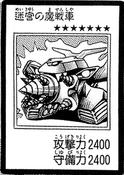 LabyrinthTank-JP-Manga-DM