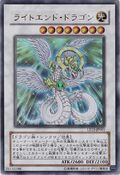 LightEndDragon-LE12-JP-UR