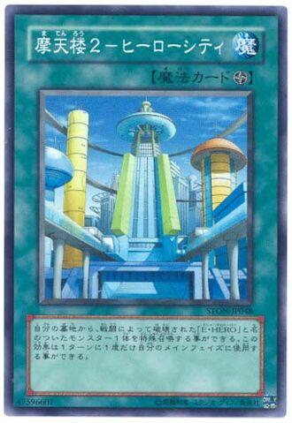 File:Skyscraper2HeroCity-STON-JP-SR.jpg