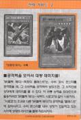 StrategyCard2-DP11-KR