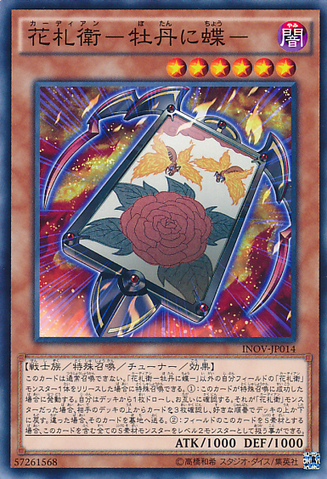 File:FlowerCardianPeonywithButterfly-INOV-JP-C.png