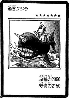 File:FortressWhale-JP-Manga-DM.png