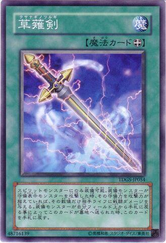 File:SwordofKusanagi-TDGS-JP-C.jpg