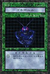 GokiboreB3-DDM-JP