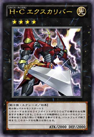 File:HeroicChampionExcalibur-JP-Anime-ZX.png