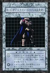 LordofD-B6-DDM-JP