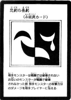 File:TragicComedy-JP-Manga-5D.png