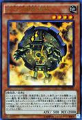 AncientGearGadget-SR03-JP-UR