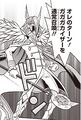 GagagaCaesar-JP-Manga-DZ-NC.png