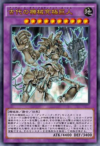 File:UltimateAncientGearGolem-JP-Anime-AV.png