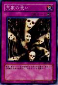 CurseofRoyal-SDM-JP-C