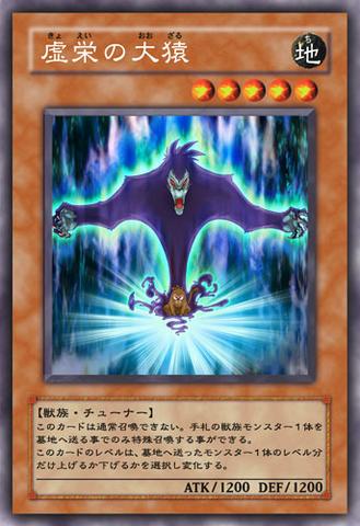 File:EgotisticalApe-JP-Anime-5D.png