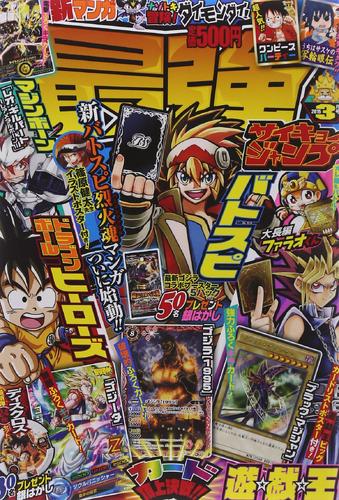 Saikyō Jump March 2015 promotional card