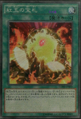 CardsoftheRedStone-CORE-JP-OP